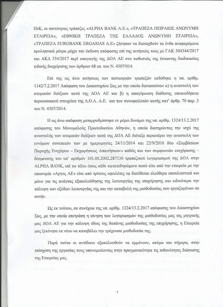 agogipsixari3