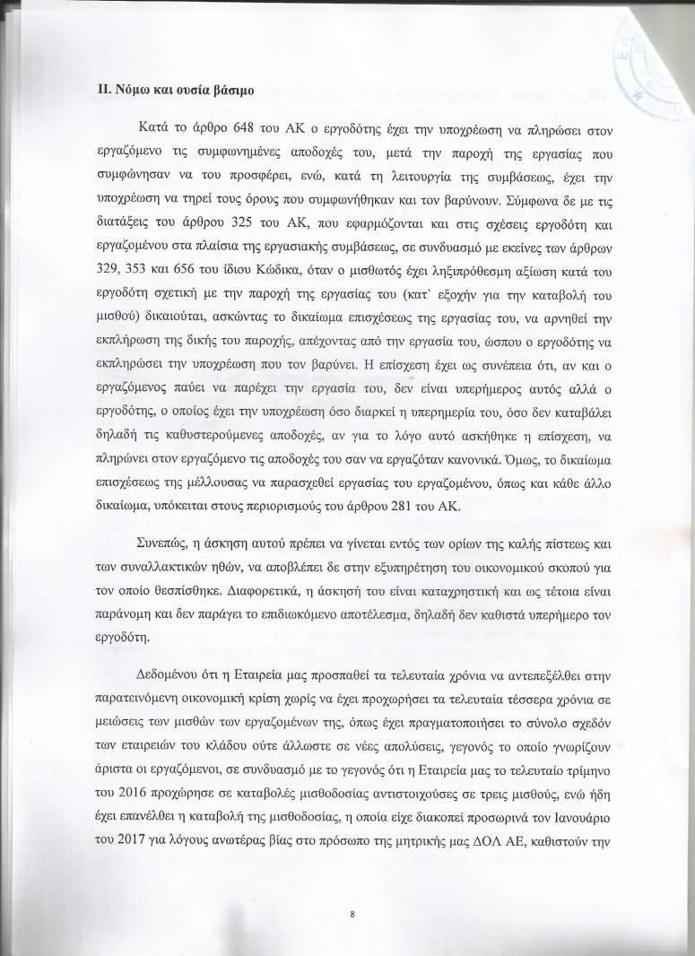 agogipsixari4