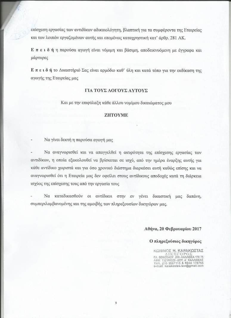 agogipsixari5