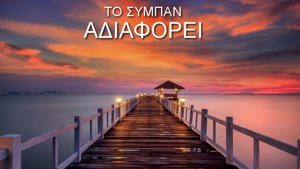 tosympan