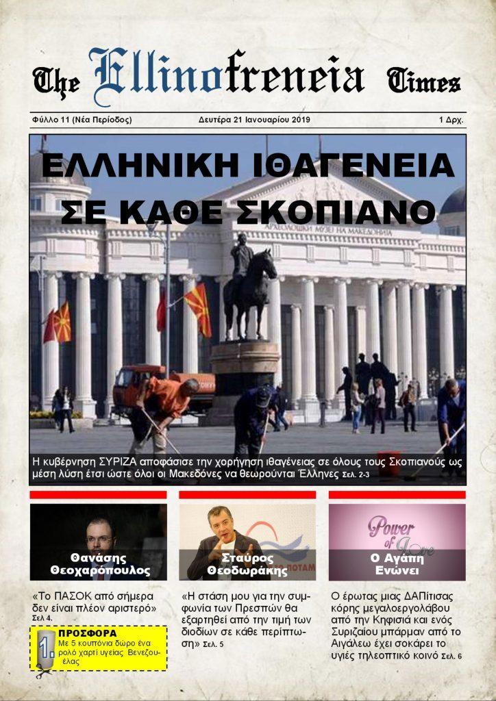 Μακεδονικό, συλλαλητήριο, Θεοχαρόπουλος, Θεοδωράκης