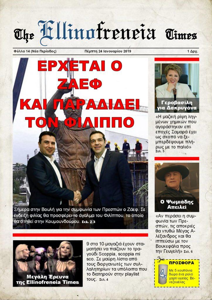 Μακεδονικό, ΣΥΡΙΖΑ, Γεροβασίλη, Ψωμιάδης
