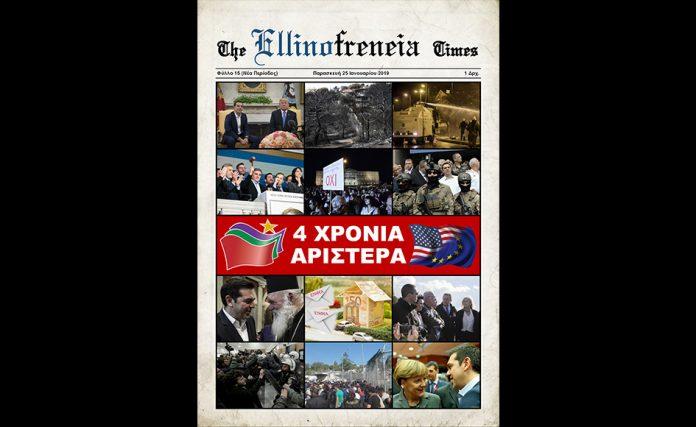 ΣΥΡΙΖΑ, Αριστερά, Τσίπρας, 4 χρόνια