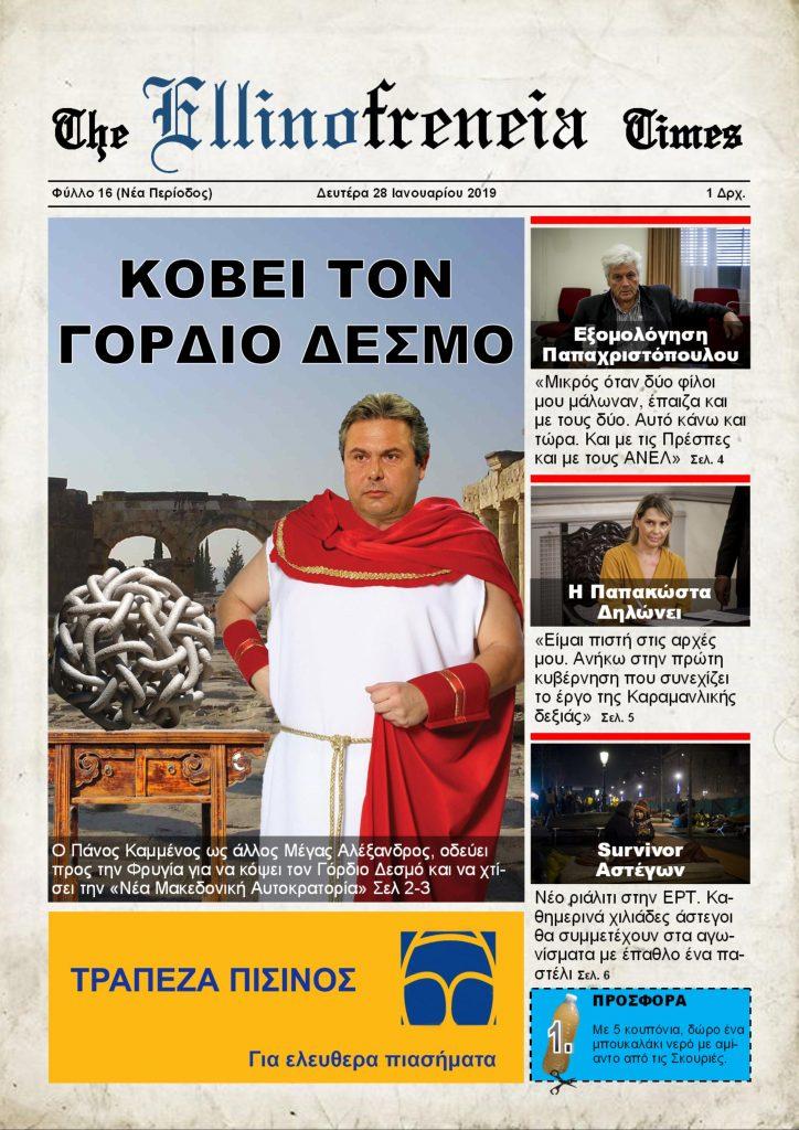 Καμμένος, Μακεδονία, Παπαχριστόπουλος, Παπακώστα