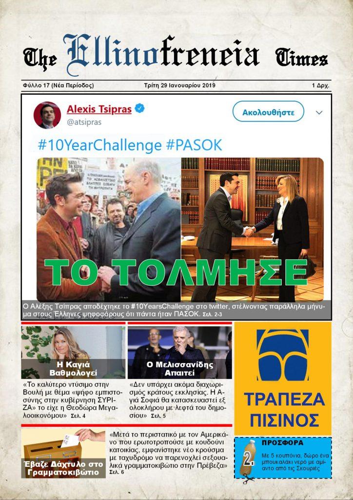#10YearsChallenge, Τσίπρας, ΠΑΣΟΚ, Μελισσανίδης