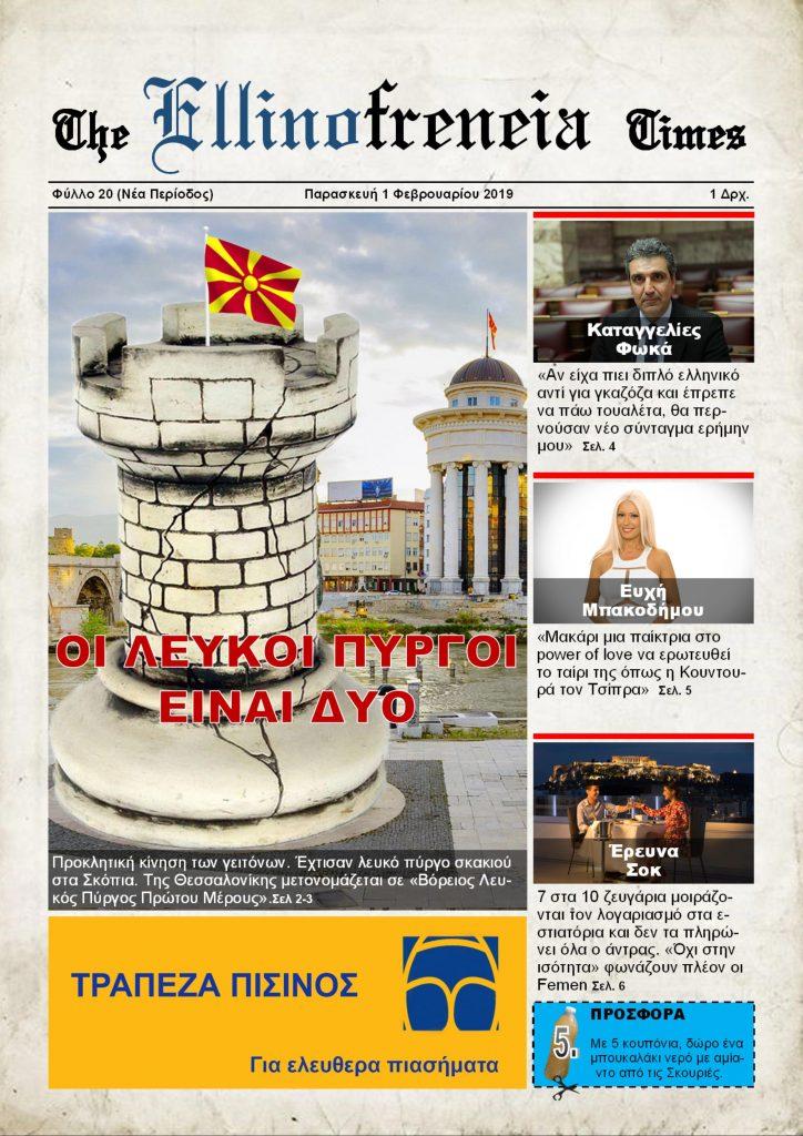 Μακεδονικό, Πρέσπες, Φωκάς, Power of Love,
