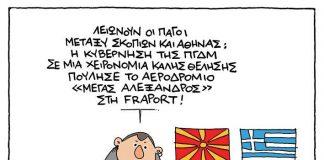 Σκόπια, Μακεδονία, Εθνικισμός, Συλλαλητήριο
