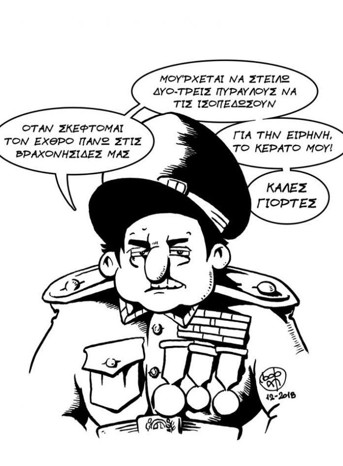 Στρατηγός, Κυβέρνηση, Στρατός, Καμμένος