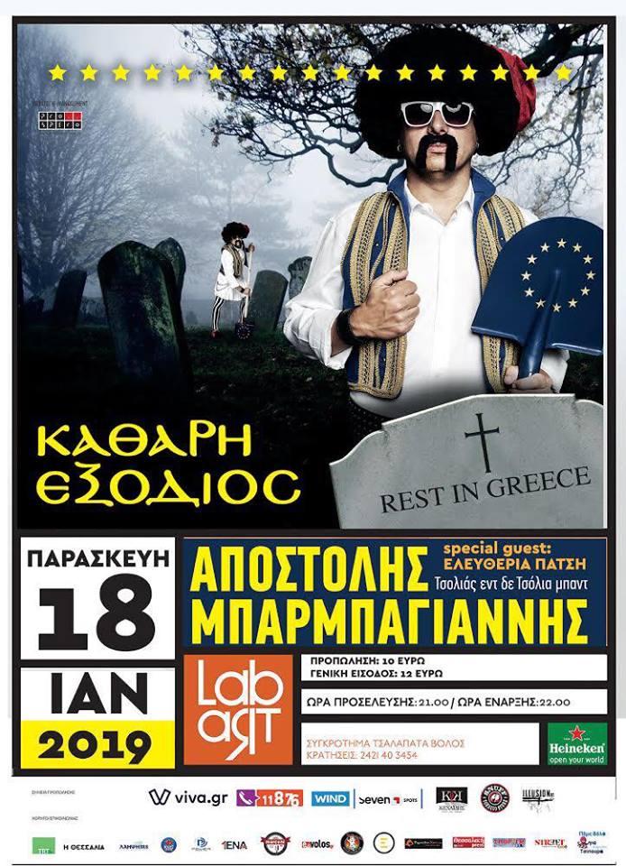 μπαρμπαγιαννης, τσολιάς, ελληνοφρένεια, Live