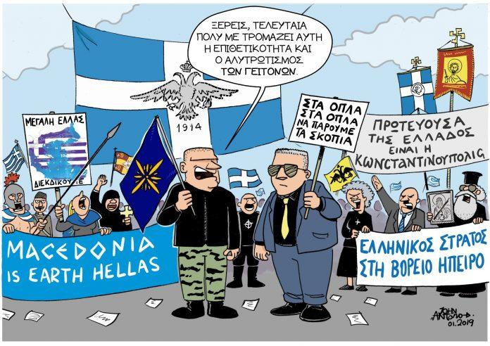 Μακεδονία, Μακεδονικό, φασίστες, συλλαλητήρια