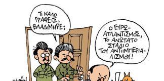 Λένιν, Ιμπεριαλισμός, ΝΑΤΟ, Πρέσπες