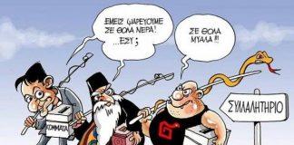Πάνος Μαραγκός, Χρυσή Αυγή, Φασίστες, Μακεδονικό