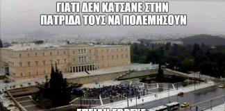 Βουλή, Φασίστες, Μακεδονικό, Μακεδονία