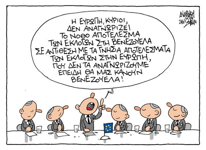 Βενεζουέλα, Δημοψήφισμα, Ευρωπαική Ένωση, Μαδούρο