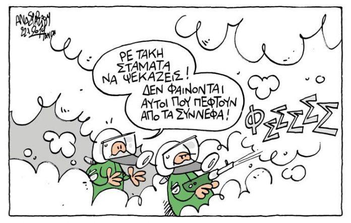ΜΑΤ, Μπάτσοι, δακρυγόνα, συλλαλητήριο