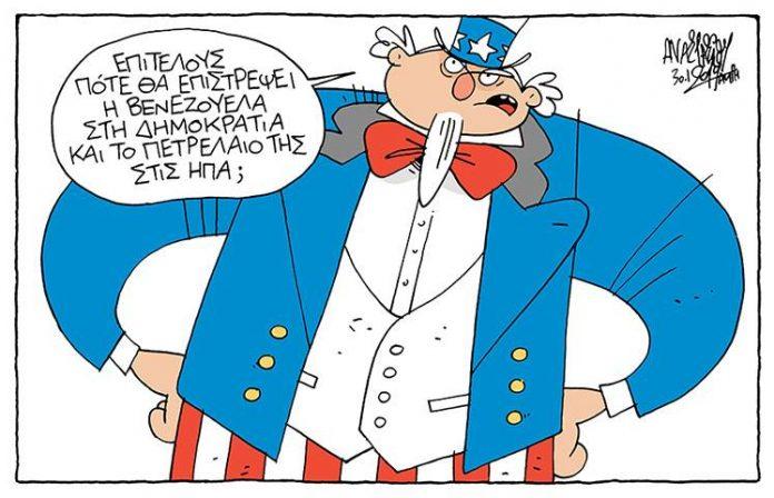 ΗΠΑ, Βενεζουέλα, Δικτατορία, Τραμπ, Μαδούρο