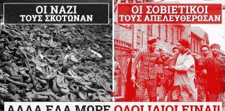 Ολοκαύτωμα, Σοβιετικοί, ναζί, φασίστες