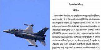 F-16, αεροπλάνο, όπλα, ΣΥΡΙΖΑ