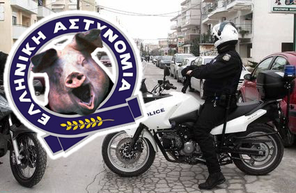 διας, μπατσοι, αστυνομία, γουρούνια