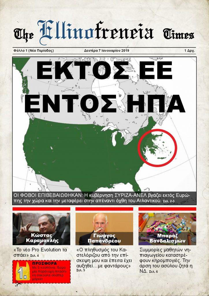 ΗΠΑ, Ελλάδα, Αμερική, Εφημερίδα
