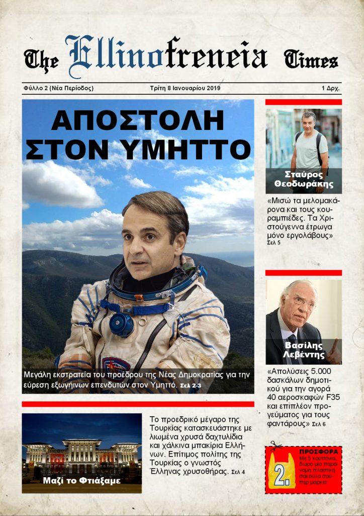 Κυριάκος, Εξωγήινος, gay, εφημερίδα, ΝΔ