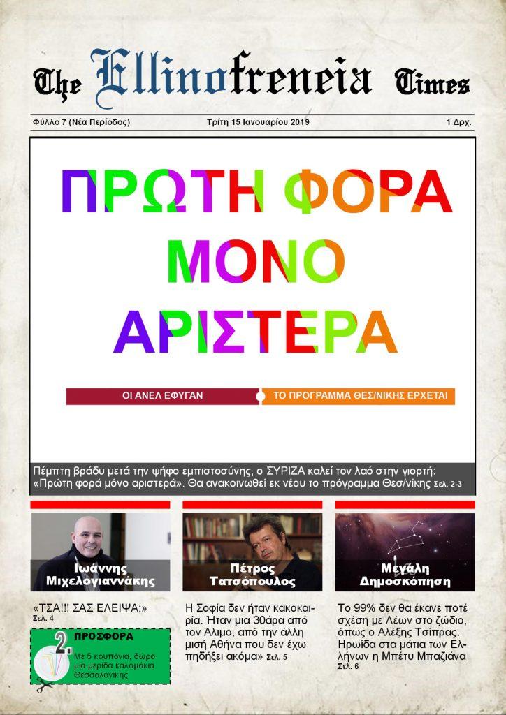 ΣΥΡΙΖΑ, ψήφο εμπιστοσύνης, Μιχελογιαννάκης, Τατσόπουλος
