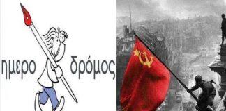 Χίτλερ, ναζισμός, κομμουνισμός