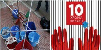 Καθαρίστρια, συμπαράσταση, φυλακή, 10 χρόνια
