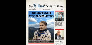 Κυριάκος, Εξωγήινος, gay, εφημερίδα