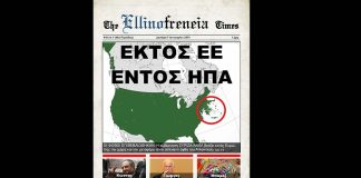 ΕΕ, ΗΠΑ, Εφημερίδα, Αμερική
