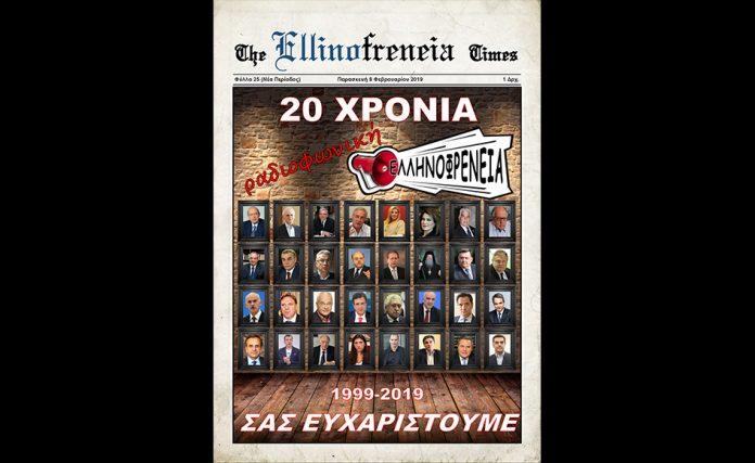 20 χρόνια, Ελληνοφρένεια, Ευχαριστούμε, Ραδιόφωνο