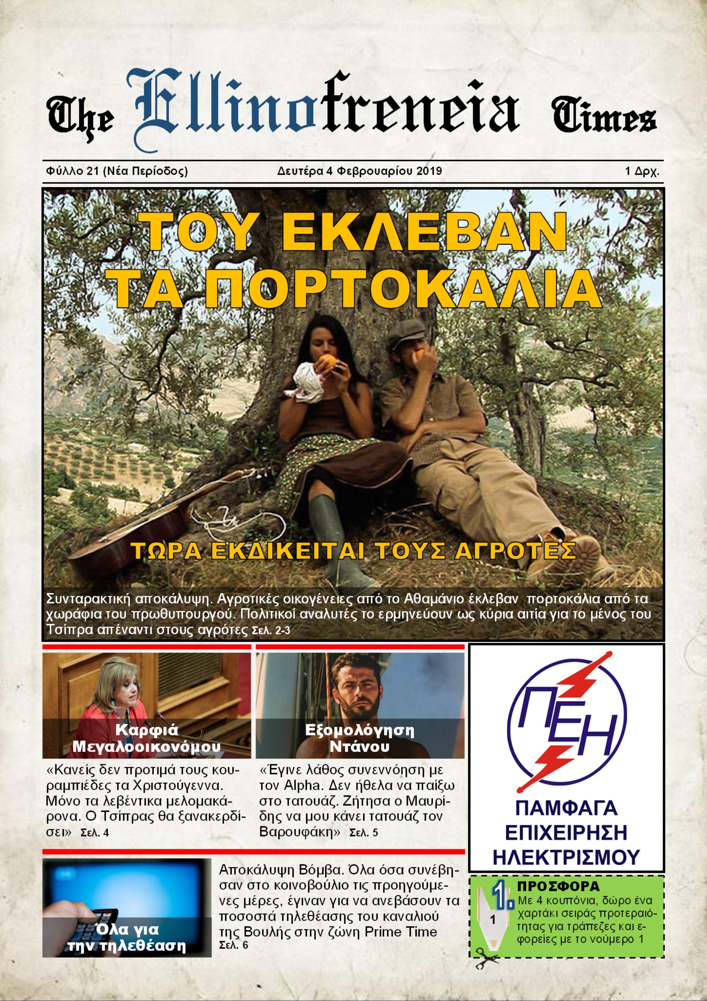 06770e7c391 Ellinofreneia Times - Ελληνοφρένεια