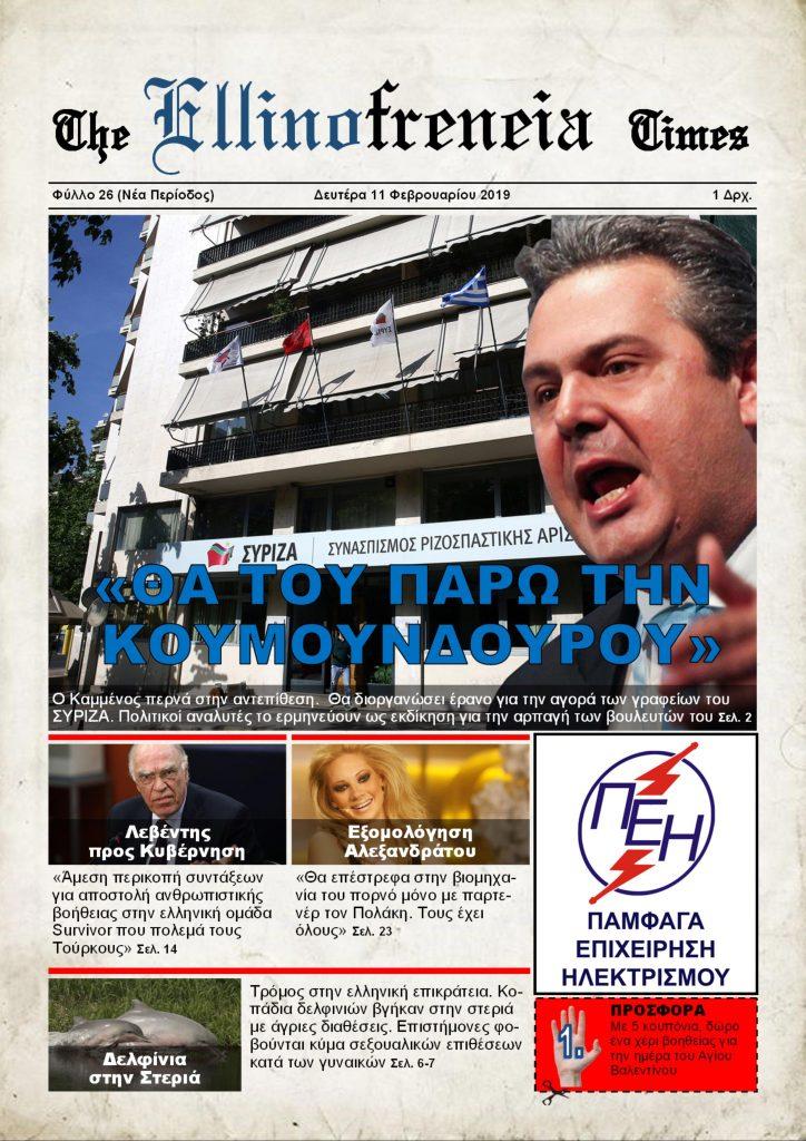 Καμμένος ΣΥΡΙΖΑ εφημερίδα Λεβέντης
