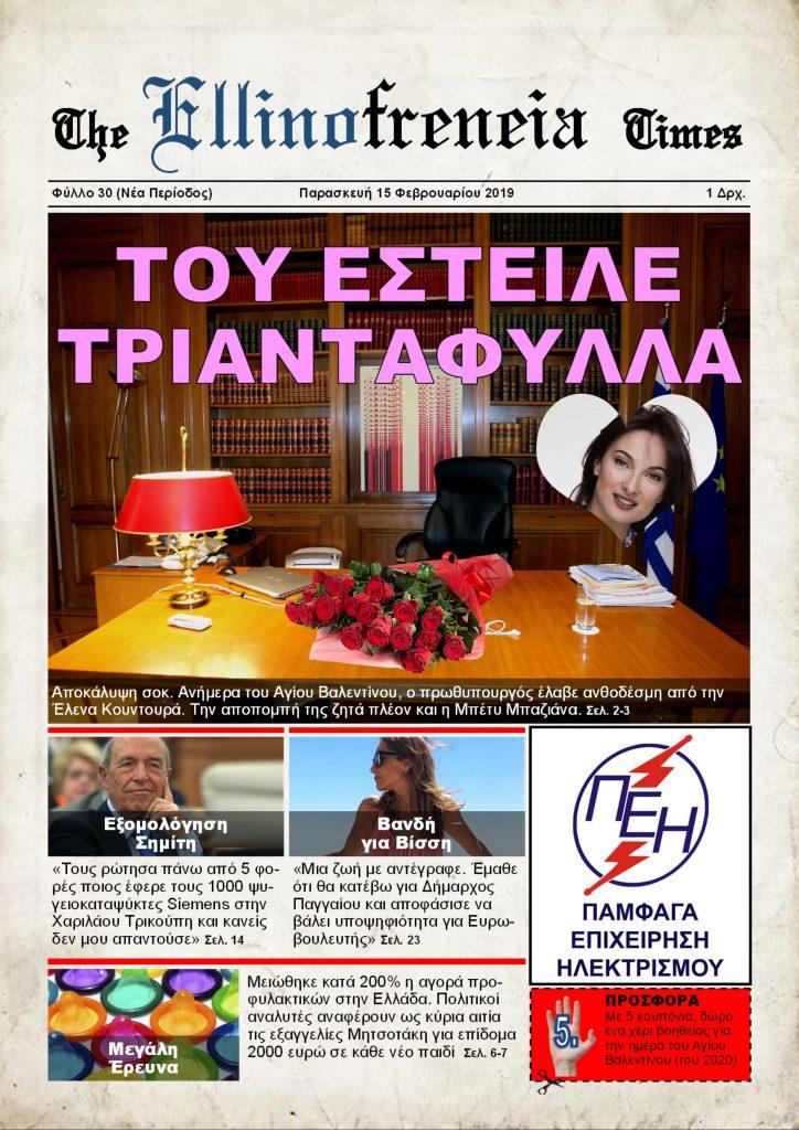 Εφημερίδα, Τσίπρας, Κουντουρά, Σημίτης