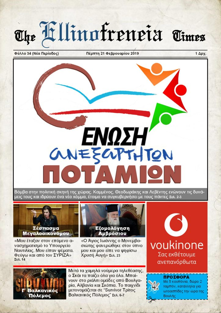 Εφημερίδα, Ανεξάρτητοι Έλληνες, Ποτάμι, Ένωση Κεντρώων