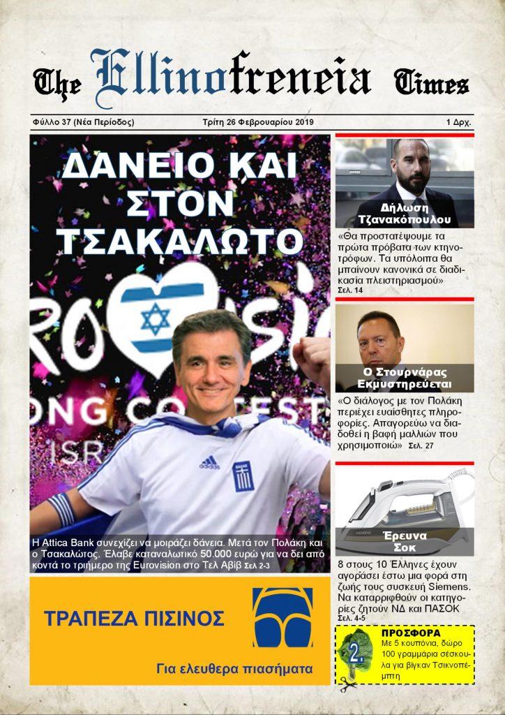 Εφημεριδα Τσακαλώτος, Τζανακόπουλος, Στουρναρας
