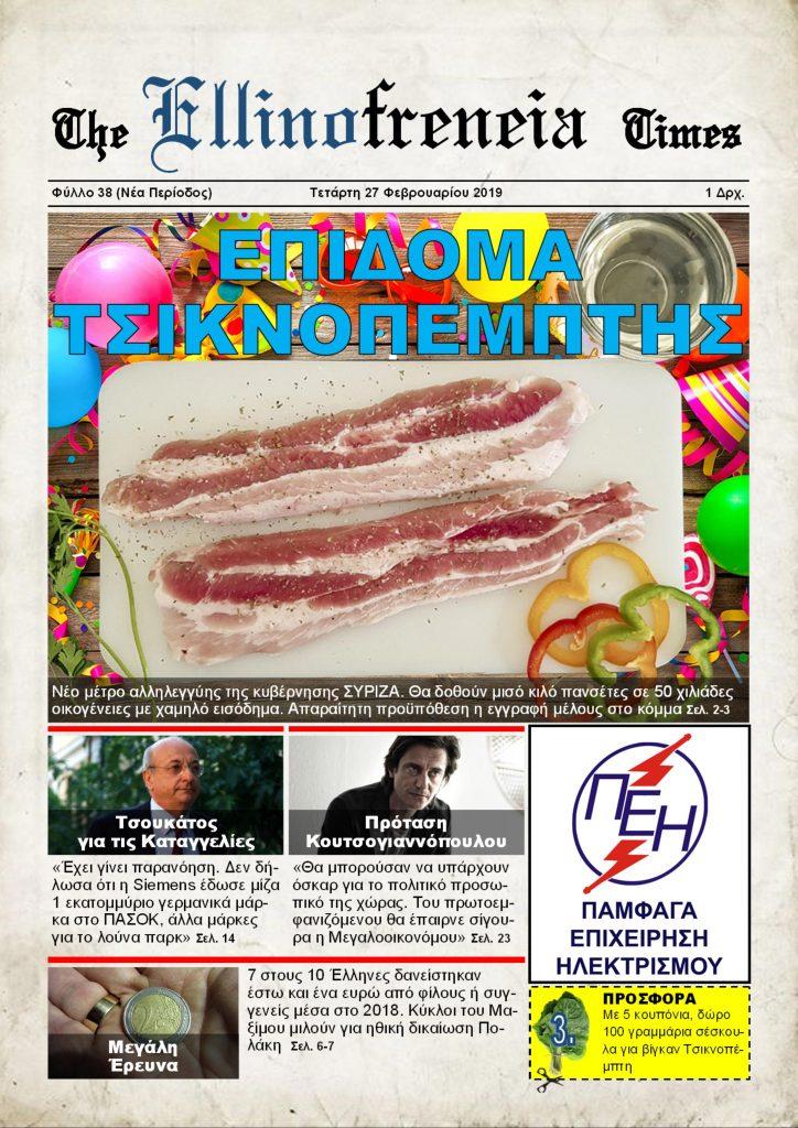 Εφημερίδα, ΣΥΡΙΖΑ, Τσικνοπέμπτη, Τσουκάτος