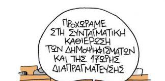 Τσίπρας, Δημοψηφίσματα, ΝΑΙ, Όχι