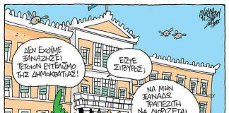 Βουλή, Τσίπρας, Μητσοτάκης, βουλευτές