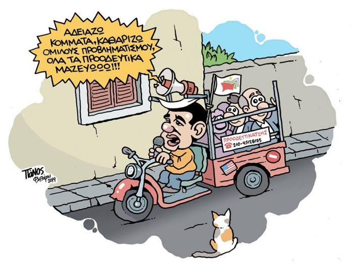 Τσίπρας, ΣΥΡΙΖΑ, προοδευτικοί, ΠΑΣΟΚ
