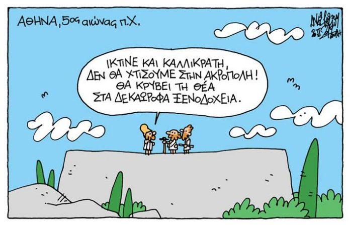 Ακρόπολη, Ξενοδοχείο, Αθήνα, Επενδύσεις