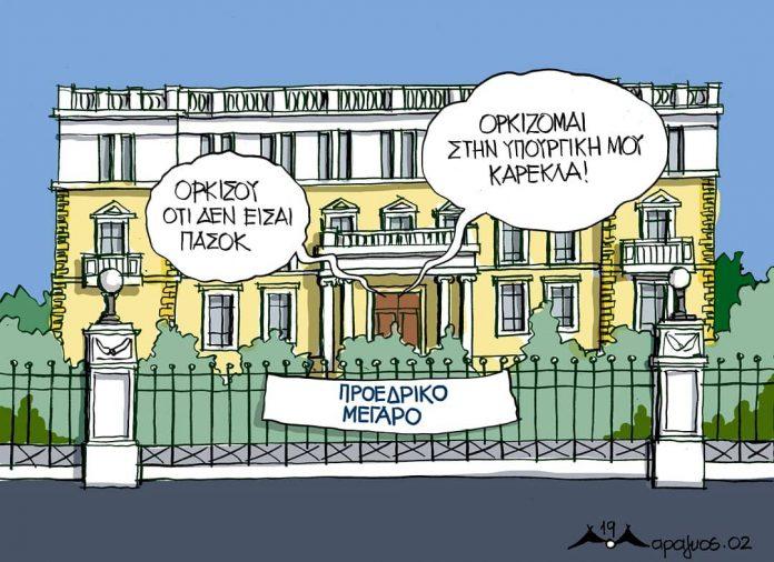 ΠΑΣΟΚ, ΣΥΡΙΖΑ, Υπουργοί