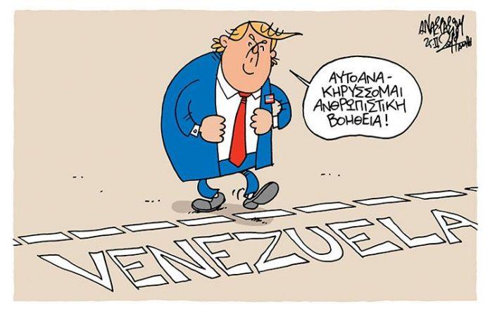 Τραμπ, Αμερική, Βενεζουέλα, ανθρωπιστική βοήθεια