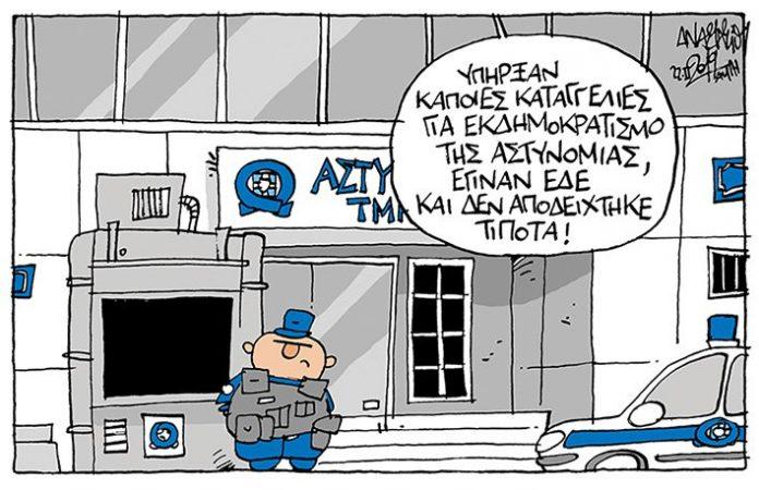 Αστυνομία, Μπάτσοι, Ομόνοια, Εμπουκα