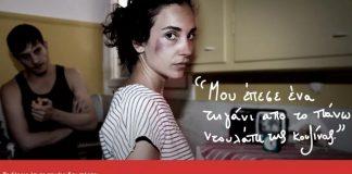 γυναίκες, βία, ενδοοικογενειακή βία,