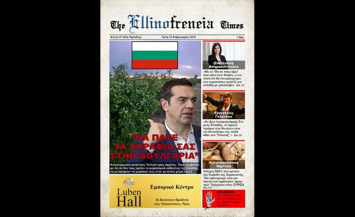 Εφημερίδα, Τσίπρας, Ασημακοπούλου, Γκλέτσος