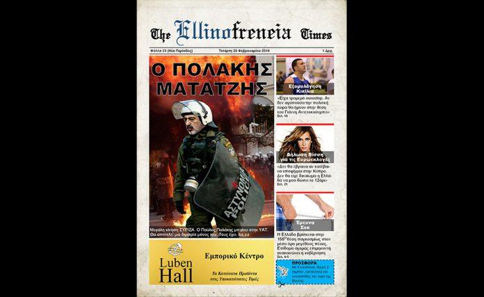 Εφημερίδα, Πολάκης, Κικίλιας, Βίσση