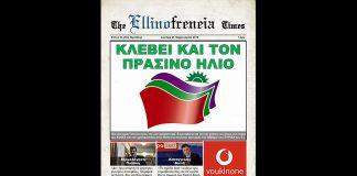 Εφημερίδα, ΣΥΡΙΖΑ, Πολάκης, Αυτιάς