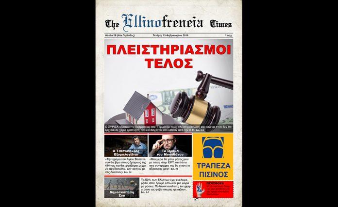 Εφημερίδα, πλειστηριασμοί, Τατσόπουλος, Μπογδάνος