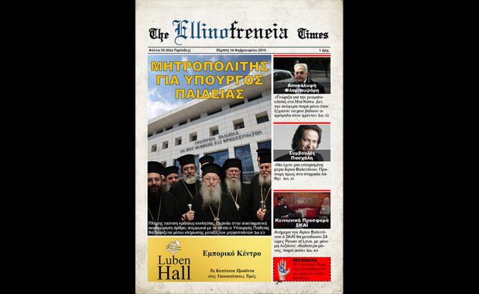 Εφημερίδα, εκκλησία, Φλαμπουράρης, Άγιος Βαλεντίνος